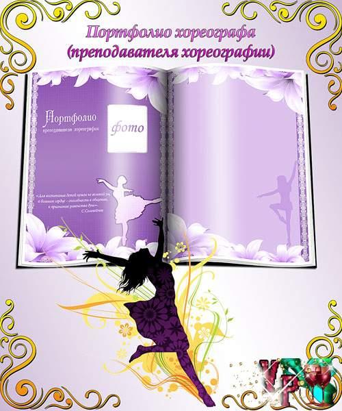 Красивые открытки и картинки на Международный День Танцев 54