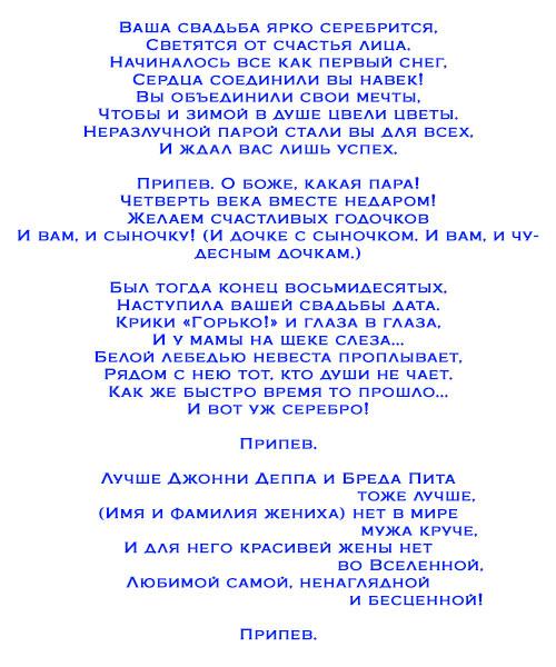 Поздравления песни переделки на свадьбу