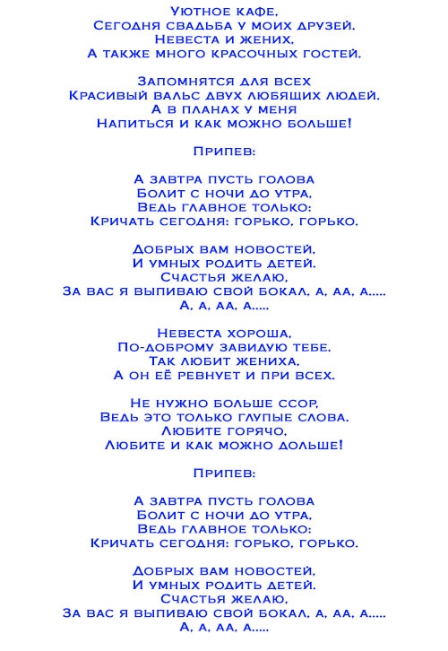 Переделка песен на свадьбу прикольные