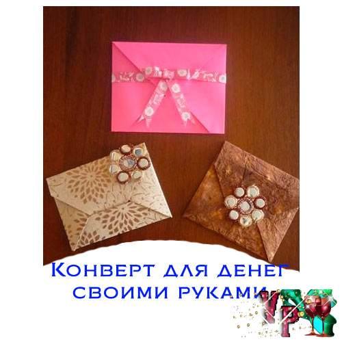 Конверт для денег шаблон распечатать день рождения