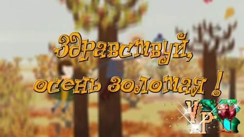 Видео футаж HD- Здравствуй, осень золотая!