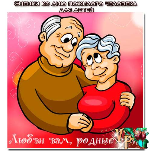 Сценки ко дню пожилого человека для детей