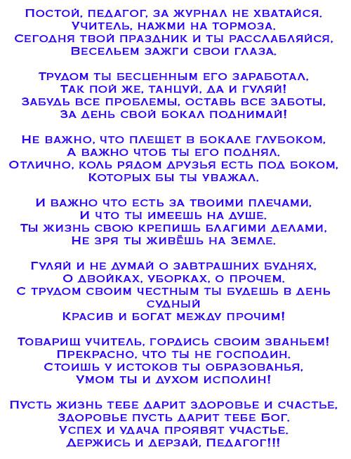 Песню Постой Паровоз