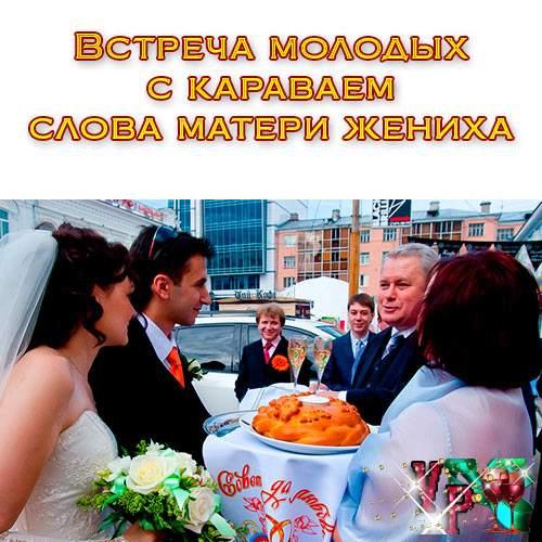 Поздравление родителей на свадьбе с хлебом и  733