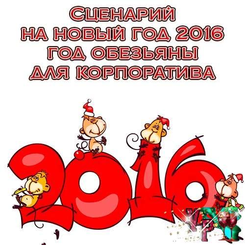 Прикольные поздравления с новым годом на корпоративе воспитателей
