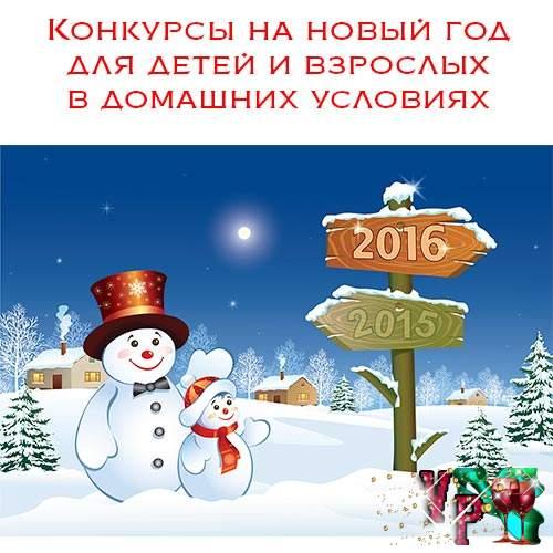 сценки на новый год в домашних условиях