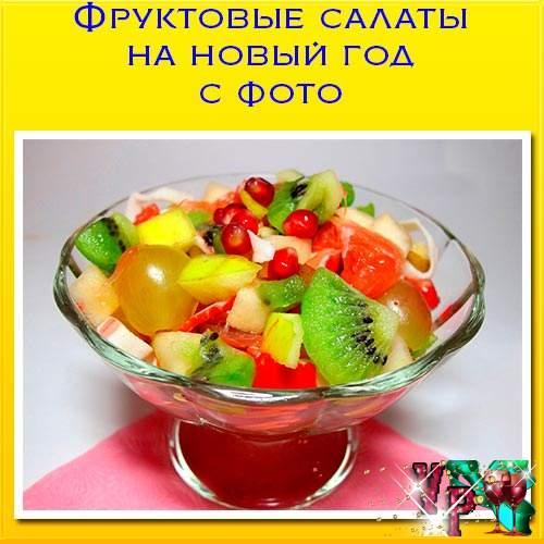 Фруктовые салаты на новый год 2016 с фото. Рецепты ...: http://vcegdaprazdnik.ru/salads/festive-salads-with-photo/66708-fruktovye-salaty-na-novyj-god-2016-s-foto-recepty-poshagovo.html