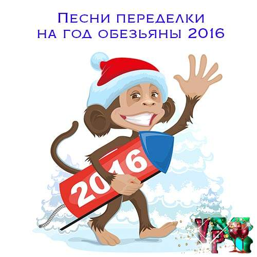 Песни переделки на год обезьяны 2016