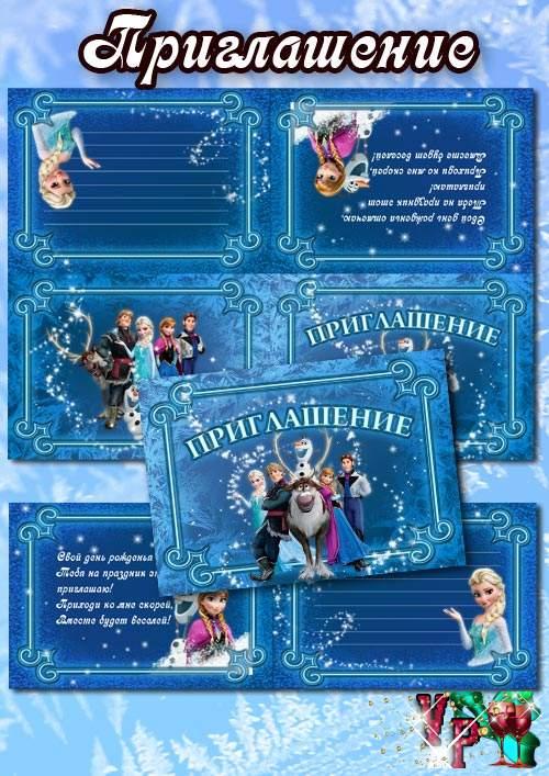 Приглашение на день рождения холодное сердце (красивый шаблон)