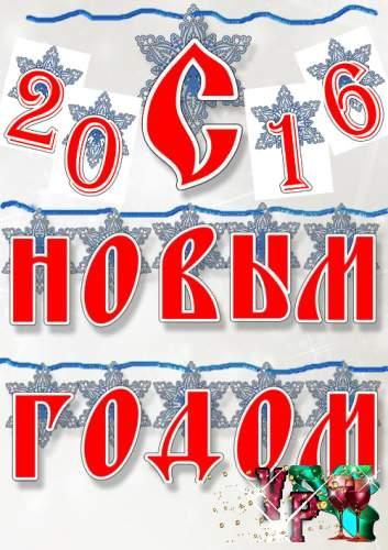 Растяжка надпись – с новым годом 2016