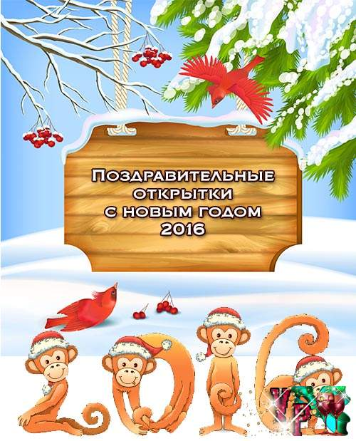Поздравительные открытки с новым годом 2016 (год обезьяны)