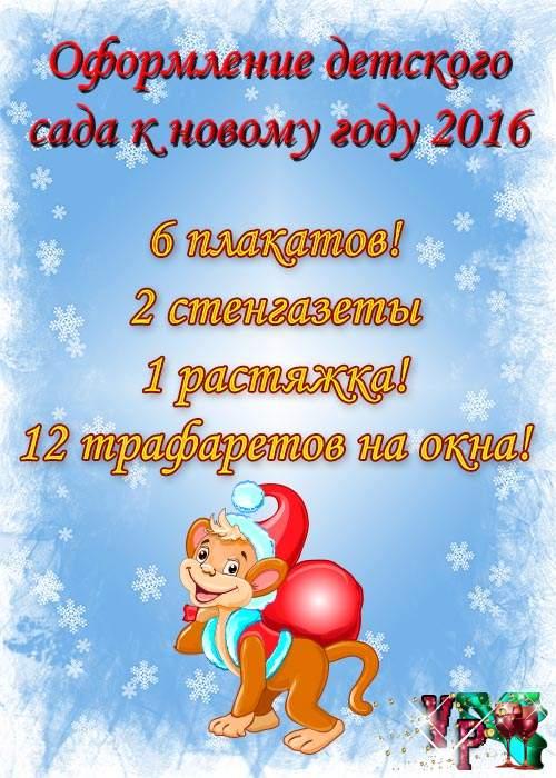 Плакаты своими руками на новый год 2016