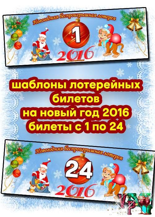 скачать шаблоны для билетов на новый год
