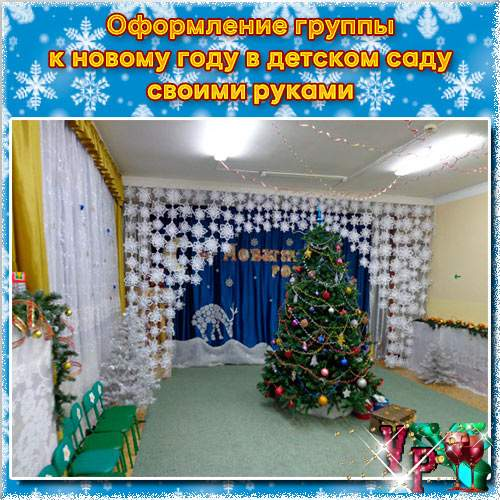 Оформление группы к новому году в <i>папка портфолио своими руками</i> детском саду своими руками. Картинки и примеры