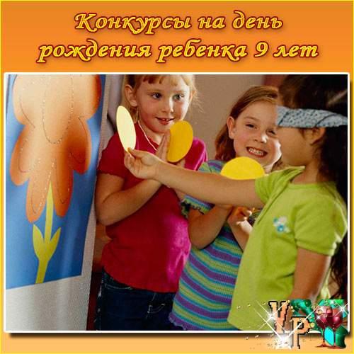 Конкурсы для детей 9-10 лет на день рождения