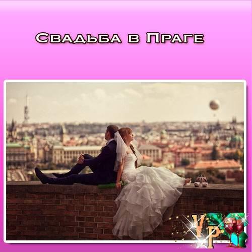 Свадьба в Праге. Цена проведения свадьбы в Чехии в Праге