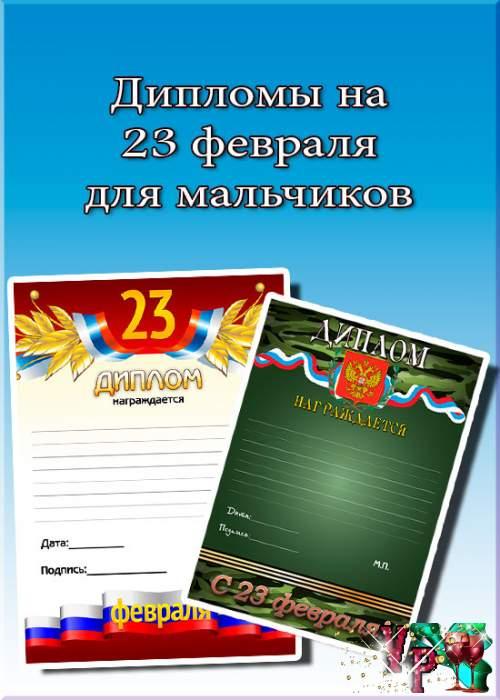 Дипломы на 23 февраля для мальчиков (шаблоны)