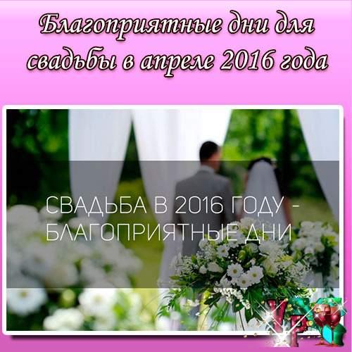Благоприятные дни для свадьбы в апреле 2016 года. Свадьба 2016