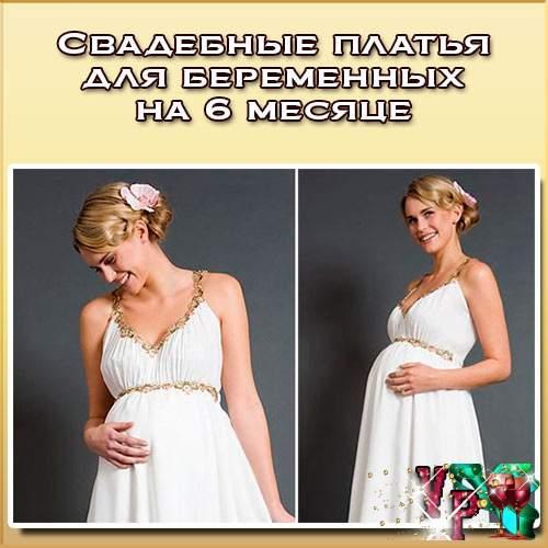 Свадебные платья для беременных на 6 месяце. Фото новых платьев