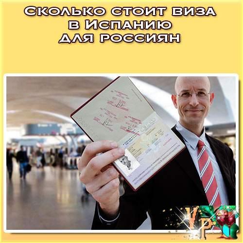 визовый центр в Москве Визы онлайн