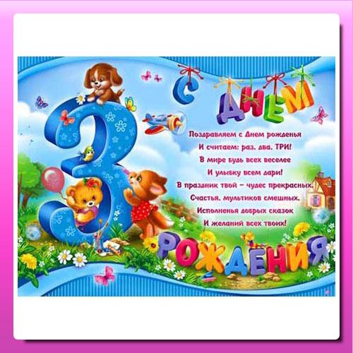 Открытки ребенку на 3 года