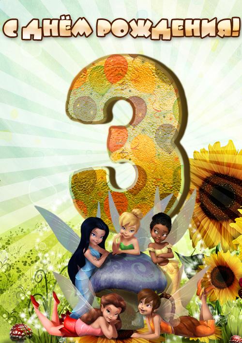 Открытки с днем рождения 3 года девочке