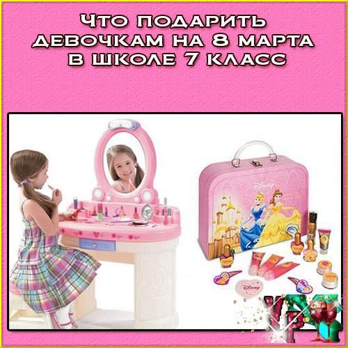 Подарок для девочки в школу 806