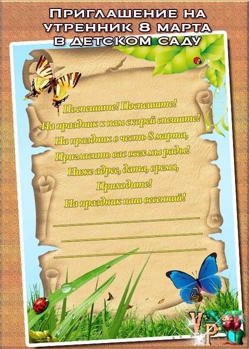 Приглашение на утренник 8 марта в детском саду