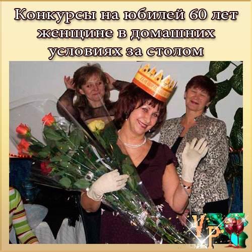 Конкурсы на юбилей 60 лет женщине в домашних условиях за столом