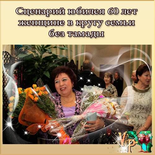 Сценарий юбилея 60 лет женщине в кругу семьи без тамады