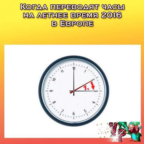 Депутаты госдумы будут рассматривать вопрос о летнем времени в первой декаде мая!!!!