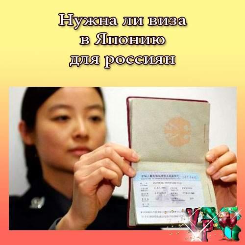 Нужна ли виза в Японию для россиян в 2016 году? Визы 2016