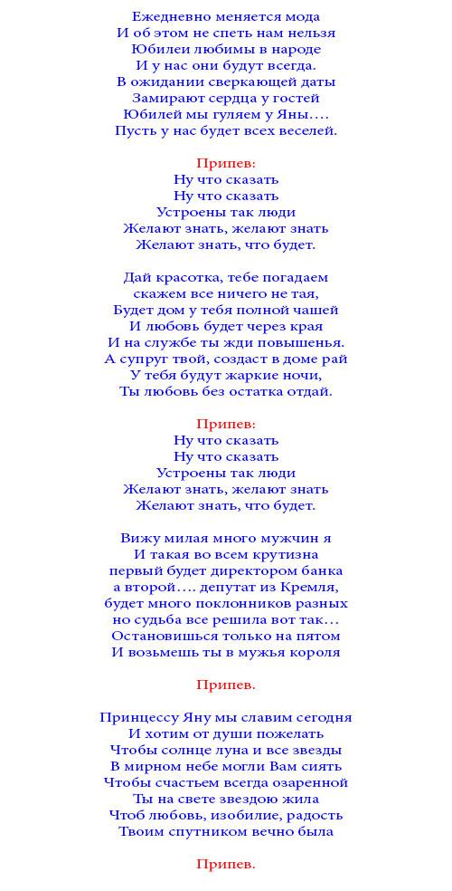 Поздравление с 55 летием женщине песни-переделки 12