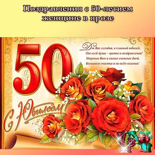 Поздравления в прозе сотруднице с 50 летием фото 91