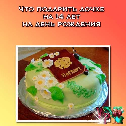 Подарок дочке 7 лет на день рождения своими руками