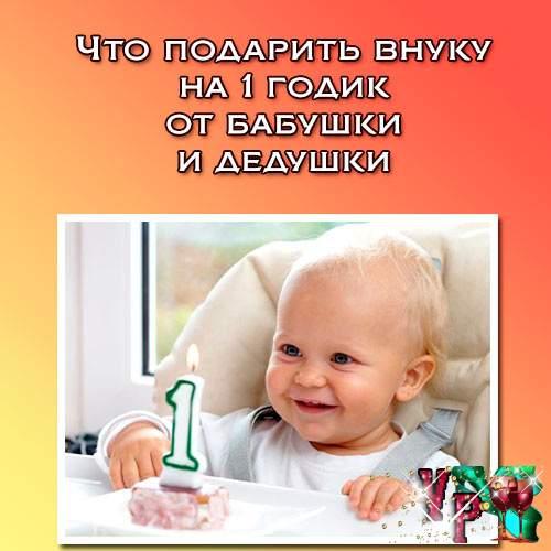 Поздравление от дедушки внучке на 1 годик от бабушки и дедушки