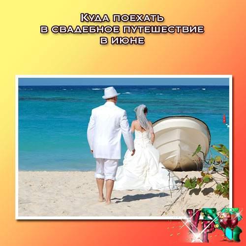 Куда поехать в свадебное путешествие в июне 2016? Недорого но красиво