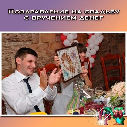 шуточные стихи поздравления на свадьбу с вручение денег Цандрипш, Гагрский