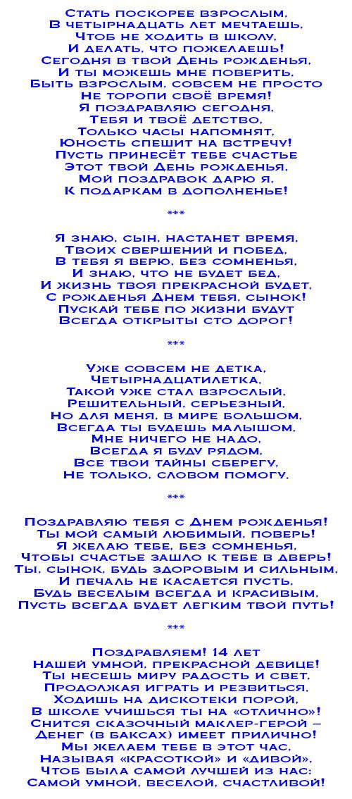 Стих поздравление сыну от мамы 21