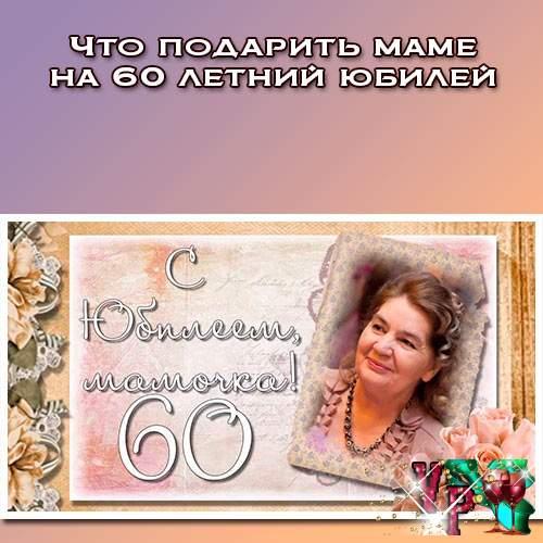 Поздравления на юбилей 60 лет маме и папе