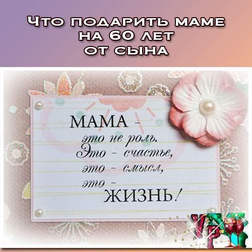Что подарить маме на 60 лет