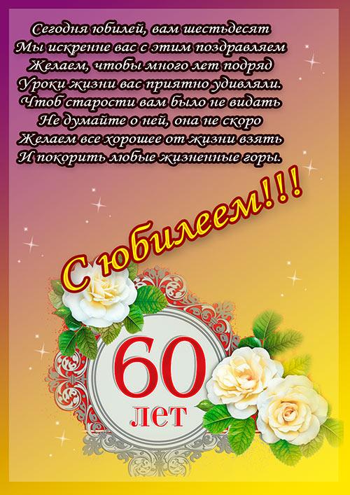 Поздравление 60 ти летию