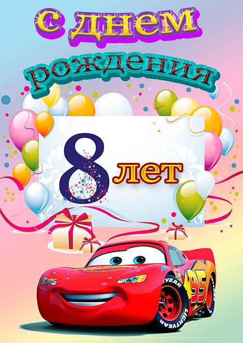 Поздравления с 2 летием день рождение 13