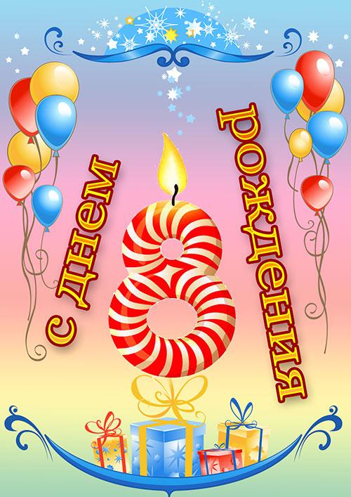 Поздравление с днем рождения мальчика 8 месяцев