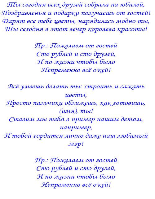 Сценарий концерта к юбилею кемеровской области