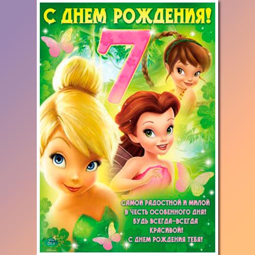 Поздравление для девочки с семилетием