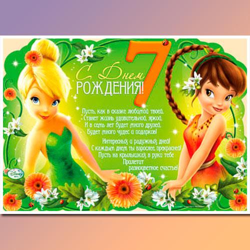 Картинки с днем рождения девочке 7 лет. Новые картинки