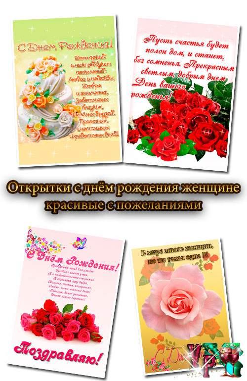 Открытки с днём рождения женщине. Красивые открытки с пожеланиями