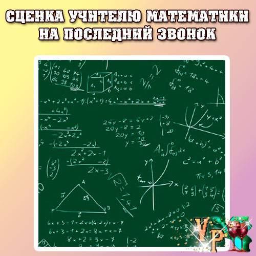 Сценка учителю математики на последний звонок. Смешные миниатюры