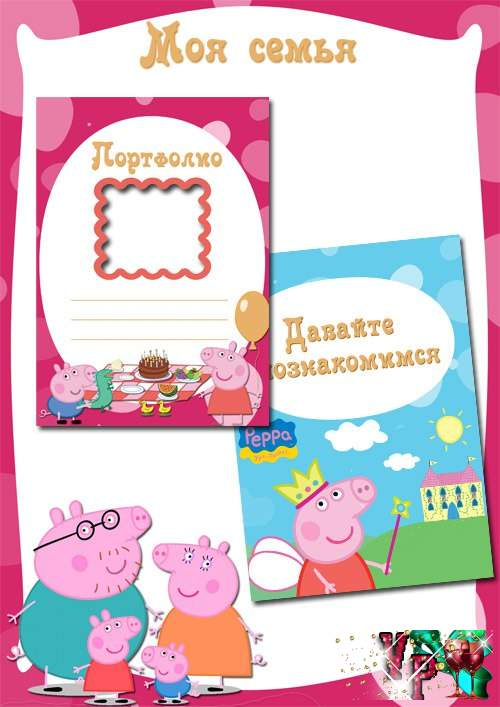 Портфолио для детского сада – свинка Пеппа. Шаблоны портфолио